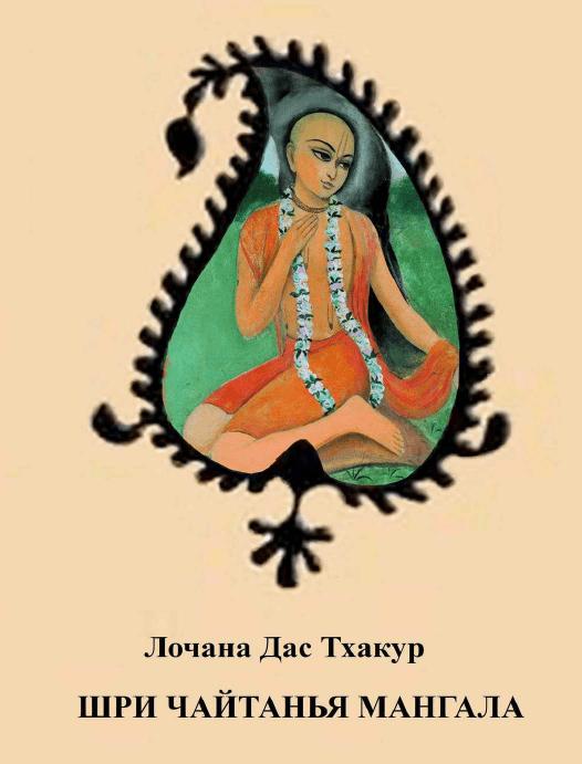Чайтанья Мангала