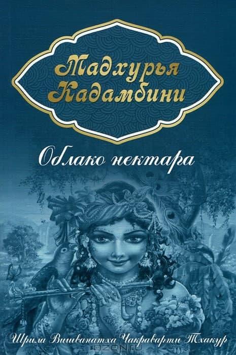 Мадхурья Кадамбини